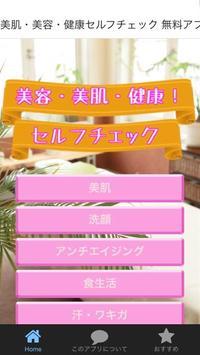 美肌・美容・健康セルフチェック アンチエイジング 無料 poster