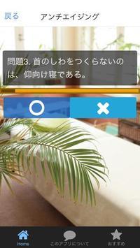 美肌・美容・健康セルフチェック アンチエイジング 無料 screenshot 1