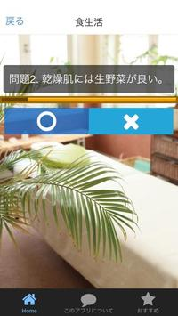 美肌・美容・健康セルフチェック アンチエイジング 無料 screenshot 2