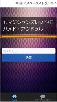 マニアクイズ検定for『ジョジョの奇妙な冒険』スタンド集 screenshot 3