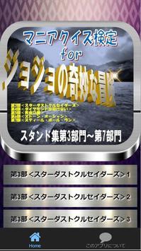 マニアクイズ検定for『ジョジョの奇妙な冒険』スタンド集 screenshot 1