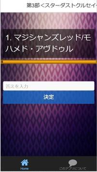 マニアクイズ検定for『ジョジョの奇妙な冒険』スタンド集 screenshot 7