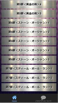 マニアクイズ検定for『ジョジョの奇妙な冒険』スタンド集 screenshot 6