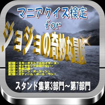 マニアクイズ検定for『ジョジョの奇妙な冒険』スタンド集 screenshot 8