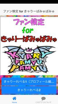 ファン検定 for きゃりーぱみゅぱみゅ apk screenshot