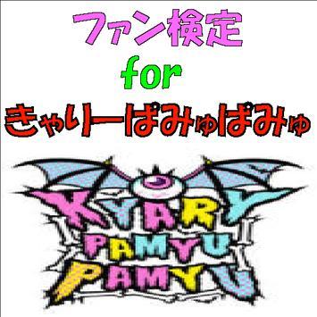 ファン検定 for きゃりーぱみゅぱみゅ poster
