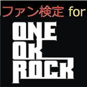 ファン検定 for ONE OK ROCK(ワンオク) icon