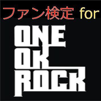 ファン検定 for ONE OK ROCK(ワンオク) poster
