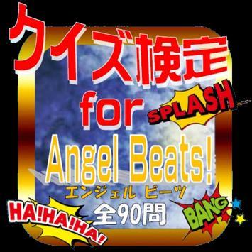 クイズ検定for『Angel Beats!』(エンジェル ビーツ)全90問 poster