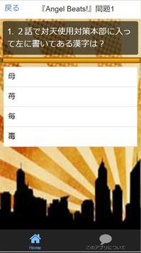 クイズ検定for『Angel Beats!』(エンジェル ビーツ)全90問 apk screenshot