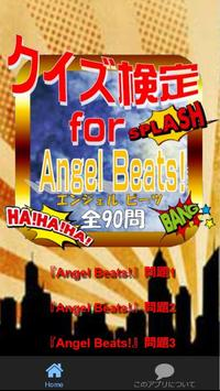 クイズ検定for『Angel Beats!』(エンジェル ビーツ)全90問 screenshot 1