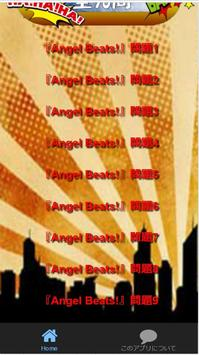 クイズ検定for『Angel Beats!』(エンジェル ビーツ)全90問 screenshot 6