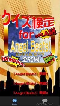 クイズ検定for『Angel Beats!』(エンジェル ビーツ)全90問 screenshot 9