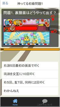 神ってる「太鼓の達人」初級~難問クイズ apk screenshot