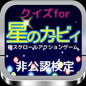 クイズfor横スクロールアクション「星のカービィ」非公認検定 icon