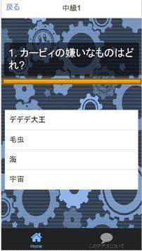 クイズfor横スクロールアクション「星のカービィ」非公認検定 screenshot 3