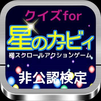 クイズfor横スクロールアクション「星のカービィ」非公認検定 screenshot 4