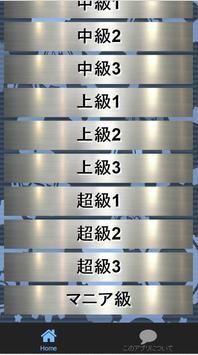 クイズfor横スクロールアクション「星のカービィ」非公認検定 screenshot 6