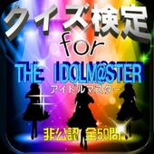 クイズ検定forアイマス『THE IDOLM@STER』(アイドルマスター)非公認全50問 icon