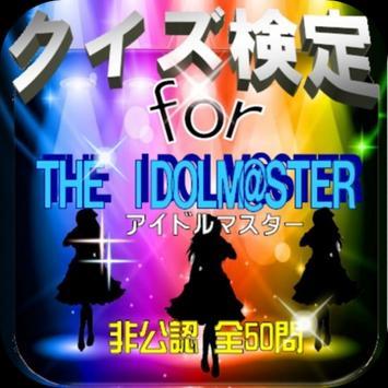 クイズ検定forアイマス『THE IDOLM@STER』(アイドルマスター)非公認全50問 poster