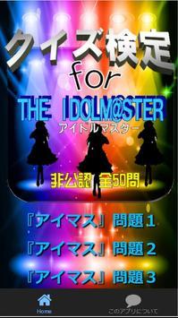クイズ検定forアイマス『THE IDOLM@STER』(アイドルマスター)非公認全50問 screenshot 1