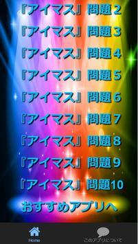 クイズ検定forアイマス『THE IDOLM@STER』(アイドルマスター)非公認全50問 screenshot 2