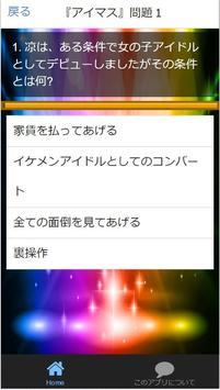 クイズ検定forアイマス『THE IDOLM@STER』(アイドルマスター)非公認全50問 screenshot 3