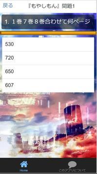 クイズ検定for『もやしもん』非公認 全60問 apk screenshot