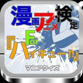 マンガ・アニメ検定for『ハイキュー!!』マニアクイズ icon