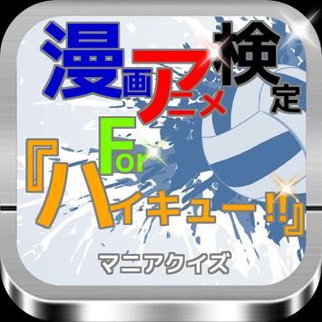 マンガ・アニメ検定for『ハイキュー!!』マニアクイズ poster