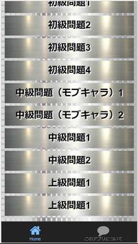 マンガ・アニメ検定for『ハイキュー!!』マニアクイズ apk screenshot