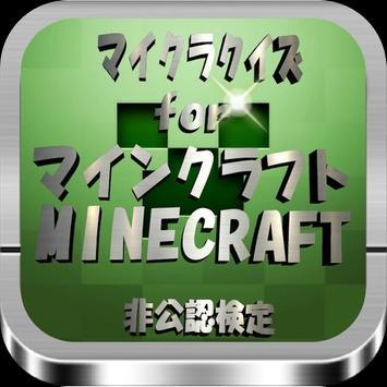 マイクラクイズfor 「マインクラフト」非公認検定 poster