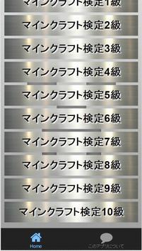 マイクラクイズfor 「マインクラフト」非公認検定 screenshot 10