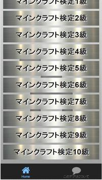マイクラクイズfor 「マインクラフト」非公認検定 screenshot 2