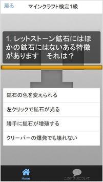 マイクラクイズfor 「マインクラフト」非公認検定 screenshot 3