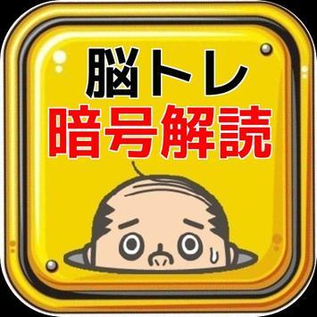 脳トレ「暗号解読」瞬間のひらめきが大事! poster
