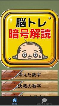 脳トレ「暗号解読」瞬間のひらめきが大事! screenshot 1