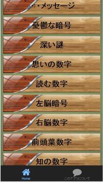 脳トレ「暗号解読」瞬間のひらめきが大事! screenshot 7