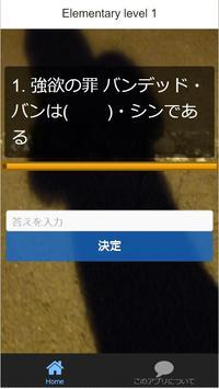マンガ・アニメ検定for『七つの大罪』Quiz apk screenshot