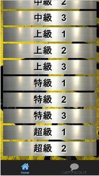 マニア検定For 「ポケモン 素早さ種族値」 非公認クイズ screenshot 10