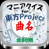 マニアクイズfor『東方Project』曲名 全80問 icon