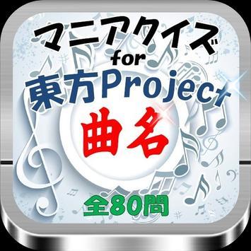マニアクイズfor『東方Project』曲名 全80問 poster