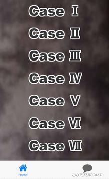 いまだ解決を見ない事件「コールドケース」クイズ検定 screenshot 2