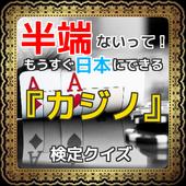 『カジノ』半端ないって!もうすぐ日本にできる!~ブラックジャック、スロット、ポーカー~検定クイズ icon
