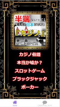 『カジノ』半端ないって!もうすぐ日本にできる!~ブラックジャック、スロット、ポーカー~検定クイズ screenshot 1