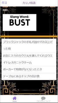 『カジノ』半端ないって!もうすぐ日本にできる!~ブラックジャック、スロット、ポーカー~検定クイズ screenshot 2