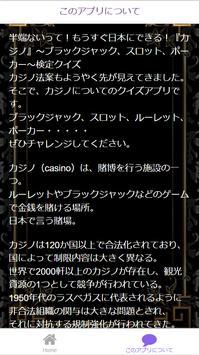 『カジノ』半端ないって!もうすぐ日本にできる!~ブラックジャック、スロット、ポーカー~検定クイズ screenshot 7