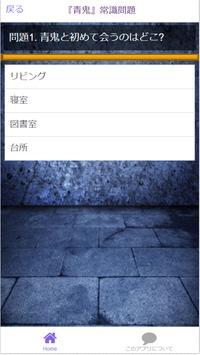 Quiz for フリーホラーゲーム『青鬼』 screenshot 6