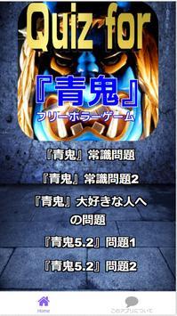 Quiz for フリーホラーゲーム『青鬼』 screenshot 9