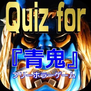 Quiz for フリーホラーゲーム『青鬼』 poster
